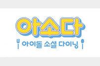'아소다' 10월 17일 첫방…정세운→김국헌 출연에 이석훈 MC