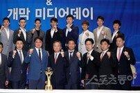 [포토] 2019-2020 KBL 멋진 경기 기대하세요!