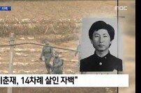 """화성연쇄살인사건 이춘재 자백 """"9건 외 추가 범행 5건"""""""