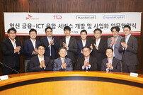 SKT, e커머스 소상공인 금융서비스 개발