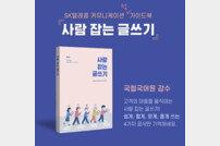 SKT, '사람 잡는 글쓰기' 배포