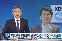 """KBS """"'유시민의 알릴레오' 허위사실 유포, 법적 대응"""" [공식입장]"""