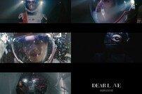 비투비 임현식, 'DEAR LOVE' 뮤직비디오 티저 공개…섬세한 감정연기