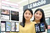 LG전자, 'V50S' 11일 국내 출시