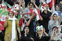 이란이 쾌승을 거둔 날…이란 여성들도 축구를 즐겼다