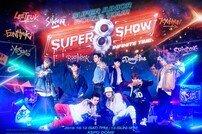 [DA:투데이] 슈퍼주니어, 오늘(12일)부터 '슈퍼쇼8' 개최…신곡 무대 첫선