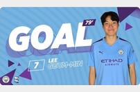 맨시티 여자축구팀 이금민, 부상 복귀전서 데뷔골 기록