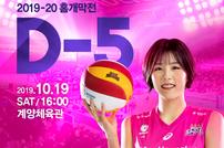흥국생명 핑크스파이더스 배구단, 19일 홈개막전서 풍성한 이벤트