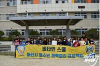 아산 무궁화, 염작초 찾아 '비타민스쿨' 진행