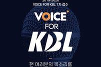 KBL, 'VOICE FOR KBL' 새 시즌 1차 오픈