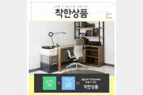 한샘, 중소기업과 협업 '착한상품 기획전' 열어