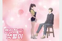웹툰 '편의점 샛별이' 드라마화…이명우 PD 연출 [공식]
