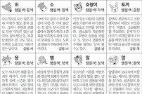 [스포츠동아 오늘의 운세] 2019년 10월 16일 수요일 (음력 9월 18일)