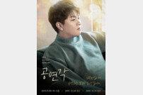 허각, 콘서트 '공연각' 전국 투어로 확대...12월 지방 공연 추가 개최
