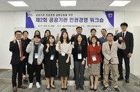 그랜드코리아레저(GKL), 제2회 공공기관 인권경영 워크숍 개최