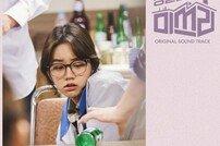 옥상달빛, 오늘(17일) '청일전자 미쓰리' OST '행운을 빌어요' 발표