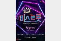 '미스트롯' 전국투어 콘서트 시즌2…송가인-홍자 등 합류 [공식]