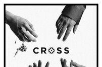 위너 새 미니 'CROSS' 예약 판매…가을 가요계 접수