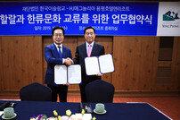 용평리조트, 한국이슬람교와 업무협약