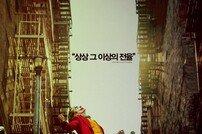 [DA:박스] '조커' 420만 관객 돌파…'다크나이트' 기록 넘어