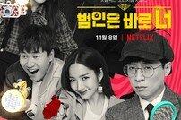 '범인은 바로 너!' 시즌 2 메인 포스터…유재석→이승기 황금 라인업