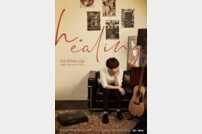 하동균, 12월 단독 콘서트 'h.ealing' 개최…오늘(18일) 티켓 오픈