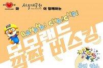 모모랜드, '바나나차차' 버스킹 개최…19일 유통령 뜬다
