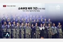 """아이돌병사 특혜논란, """"아이돌병사 장교와 반말…뮤지컬 특혜"""""""