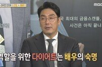 "[DA:클립] 조진웅 30kg감량, 조진웅 ""30kg감량 괴롭다, 시즌vs비시즌"""