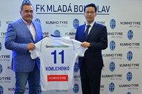 금호타이어, 체코 명문 축구구단과 공식 파트너십 체결