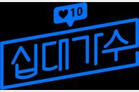 10대가 부르고 10대가 뽑는다…Mnet '십대가수' 내년 초 방송 [공식]