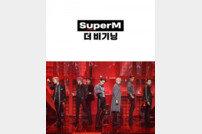 SuperM 더 비기닝, 25일 방송…미국 쇼케이스→스페셜 무대 최초 공개 [공식]