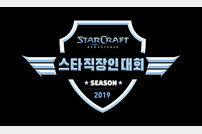 아프리카TV, 직장인 '스타' 대회 개최