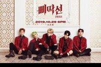 '컴백' 에이스, 5色 스타일링…'삐딱선(SAVAGE)' 콘셉트컷 공개