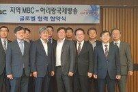 아리랑국제방송, 16개 지역MBC와 업무협약 체결→지역 글로벌화 위해 [공식]