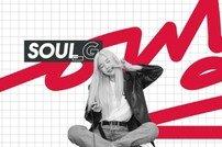 "EXID 솔지, 유튜브 'Soul_G' 개설  ""장르 불문 노래 들려드리고파"""