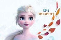 """""""이젠 두렵지 않아""""…'겨울왕국2' 엘사의 성장, 캐릭터 포스터 공개"""