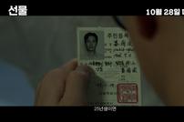 신하균X김준면 '선물' 10월28일 개봉, 케미 폭발 예고편 공개