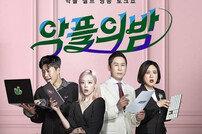 """[전문] '악플의 밤' 폐지, """"故설리 부재로 고심 끝에 제작중단 결정"""""""