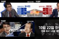 '100분토론' 20주년…유시민 vs 홍준표, 레전드 매치 성사