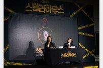 "[DA:현장] ""한국형 마블 세계관 구축"" OCN '스릴러 하우스', 2020 라인업 공개 (종합)"