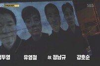 """조두순·유영철 최근 사진 공개 """"출소하자마자 재범 가능성有"""""""