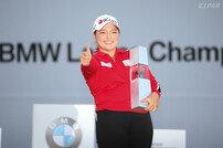 장하나, LPGA 투어 통산 5승 축포