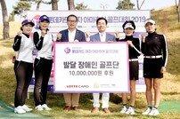 롯데카드, 발달 장애인 골프단에 1000만 원 후원
