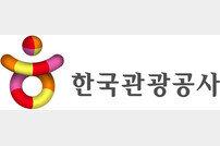 """해외 K-POP 팬 90% """"한국여행 가고 싶어요"""""""