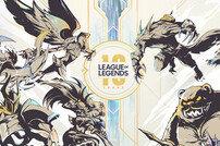LoL 10주년…게임 이상의 가치 실현한 라이엇게임즈