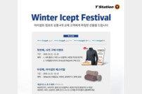 티스테이션, 겨울용 타이어 구매 혜택 이벤트