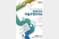 제3회 판교자율주행모터쇼, 내달 1일 개막