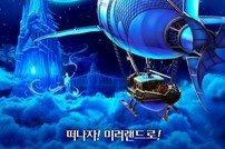 """'눈의 여왕4' 12월 개봉, 티저 포스터 공개 """"떠나자, 미러랜드로!"""""""