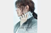 [DAY컷] '나를 찾아줘' 이영애·유재명·박해준, 강렬 캐릭터 포스터
